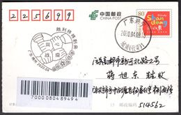 CHINA XingNing To GaoYou COVID-19 PMK:All Of One Heart To Fight Epidemic,Victory Will Comes - Enfermedades