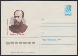 15488 RUSSIA 1982 ENTIER COVER Mint GORBUNOV Academician SCIENTIST SCIENCE CHEMISTRY CHIMIE CHEMIE USSR 102 - Química