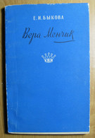 Chess Vera Menchik. Author Elizabeth Bykova. Rare Soviet Book. 1957 - Libri, Riviste, Fumetti