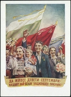 1954, Bulgarien, P 93 / 02, * - Bulgaria