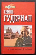 Russian Book / Воспоминания солдата Heinz Guderian 1998 - Libri, Riviste, Fumetti