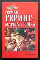 Russian Book / Герман Геринг - маршал Рейха 1998 - Libri, Riviste, Fumetti