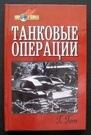 Russian Book / Танковые операции Hermann Hoth 1999 - Libri, Riviste, Fumetti