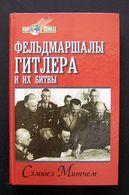 Russian Book / Фельдмаршалы Гитлера и их битвы 1998 - Libri, Riviste, Fumetti