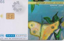 GREECE PHONECARD 2009/MODERN GREEK PAINTERS/M.CHAROS-X2162- 15000pcs-6/09-USED - Griechenland
