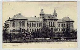 POLTAVA - ПОЛТАВА - Україна - Ukraine - Краєзнавчий музей - Museum - Ukraine
