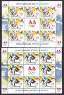 Macedonia 2016 Olympic Games Rio De Janeiro Brasil Sport Wrestling Judo, Mini Sheet MNH - Macédoine