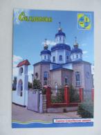 Ukraine Skadovsk Church - Chiese E Conventi