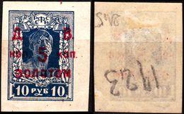 RUSSIA RSFSR 1922 Postage Due. Overprint Д. В. 5 коп золотом. Gold Currency, MLH - Fiscale Zegels