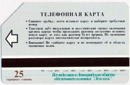 RUSSIA - RUSSIE - RUSSLAND LENSVYAZ 25 UNITS URMET MAGNETIC PHONECARD TELEPHONE CARD TELECARTE - Russie