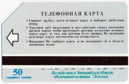 RUSSIA - RUSSIE - RUSSLAND LENSVYAZ 50 UNITS URMET MAGNETIC PHONECARD TELEPHONE CARD TELECARTE - Russie