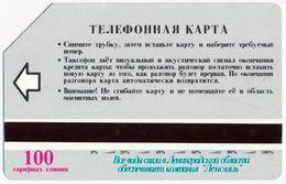 RUSSIA - RUSSIE - RUSSLAND LENSVYAZ 100 UNITS URMET MAGNETIC PHONECARD TELEPHONE CARD TELECARTE - Russie