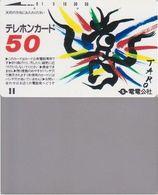 1/ Japan; Dendenkosha - PRE 5c - Japan