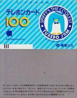 14/ Japan; Dendenkosha - PRE 10a - Japan