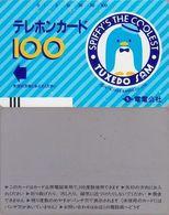 15/ Japan; Dendenkosha - PRE 10b - Japan