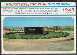 Israel 1949 - The Grave Of Benjamin Zeev Herzl In Jerusalem - Postcard From Bank Hapoalim Jewish Judaica Juif - Giudaismo