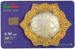 Carte Téléphonique [2003] - Bulgarie / Bulgaria / Bulgarien : Annonciation / Annunciation / Mariä Verkündigung - Télécartes
