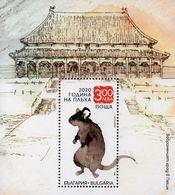 Bulgaria - 2020 - Chinese New Year Of The Metal Rat - Mint Souvenir Sheet - Bulgarien