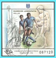 GREECE- GRECE- HELLAS 1994:miniature Sheet Used World Football Cup Used - Greece
