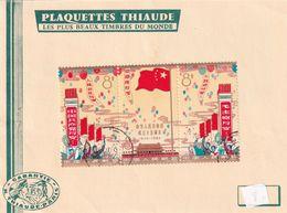CHINE - Plaquette TP Oblitérés  CH 11 - YM - 1949 - ... People's Republic