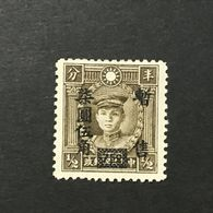 "◆◆◆CHINA 1943-45  ""Temporariy Sold"" Surch .on H.K. Martyrs,Unwmkd   $7.5 On 1/2c  NEW  AA7466 - 1943-45 Shanghai & Nanjing"
