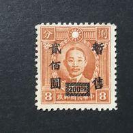 "◆◆◆CHINA 1943-45  ""Temporariy Sold"" Surch .on H.K. Martyrs,Unwmkd   $200  On 8c  NEW  AA7467 - 1943-45 Shanghai & Nanjing"