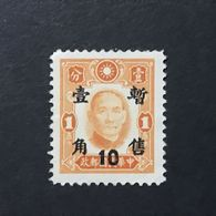 "◆◆◆CHINA 1943-45  ""Temporariy Sold"" Surch .on Dr. Sun ,New York   10c. On 1c  NEW  AA7471 - 1943-45 Shanghai & Nanjing"