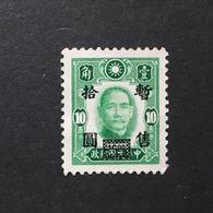 "◆◆◆CHINA 1943-45  ""Temporariy Sold"" Surch .on Dr. Sun ,New York   $10. On 10c  NEW  AA7475 - 1943-45 Shanghai & Nanjing"