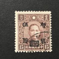"◆◆◆CHINA 1943-45  ""Temporariy Sold"" Surch .on Dr. Sun ,H.K. Chung Hwa   $5. On 15c  USED  AA7480 - 1943-45 Shanghai & Nanjing"