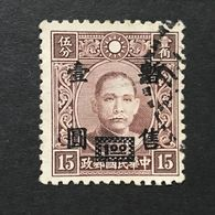 "◆◆◆CHINA 1943-45  ""Temporariy Sold"" Surch .on Dr. Sun ,H.K. Chung Hwa   $1. On 15c  USED  AA7482 - 1943-45 Shanghai & Nanjing"
