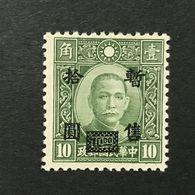 "◆◆◆CHINA 1943-45  ""Temporariy Sold"" Surch .on Dr. Sun ,H.K. Chung Hwa   $10. On 10c  NEW  AA7483 - 1943-45 Shanghai & Nanjing"