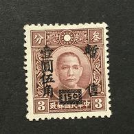 "◆◆◆CHINA 1943-45  ""Temporariy Sold"" Surch .on Dr. Sun ,H.K. Chung Hwa   $1.50. On 3c  NEW  AA7485 - 1943-45 Shanghai & Nanjing"