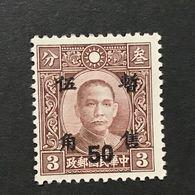 "◆◆◆CHINA 1943-45  ""Temporariy Sold"" Surch .on Dr. Sun ,H.K. Chung Hwa   50c . On 3c  NEW  AA7486 - 1943-45 Shanghai & Nanjing"