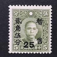 "◆◆◆CHINA 1943-45  ""Temporariy Sold"" Surch .on Dr. Sun ,H.K. Chung Hwa   25c. On 5c  NEW  AA7488 - 1943-45 Shanghai & Nanjing"