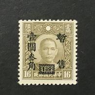 "◆◆◆CHINA 1943-45  ""Temporariy Sold"" Surch .on Dr. Sun ,H.K. Chung Hwa   $1.30. On 16c    NEW  AA7491 - 1943-45 Shanghai & Nanjing"