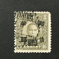 "◆◆◆CHINA 1943-45  ""Temporariy Sold"" Surch .on Dr. Sun ,H.K. Chung Hwa   $10. On 16c    USED  AA7492 - 1943-45 Shanghai & Nanjing"