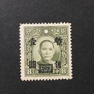"◆◆◆CHINA 1943-45  ""Temporariy Sold"" Surch .on Dr. Sun ,H.K. Dah Tung ,Unwmkd   $1. On 8c    NEW  AA7495 - 1943-45 Shanghai & Nanjing"