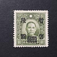 "◆◆◆CHINA 1943-45  ""Temporariy Sold"" Surch .on Dr. Sun ,H.K. Dah Tung ,Unwmkd   $6. On 8c    NEW  AA7496 - 1943-45 Shanghai & Nanjing"