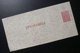 Serbia C1916 Imprinted 10 Para Red Revenue Stamp On Bill B7 - Serbie