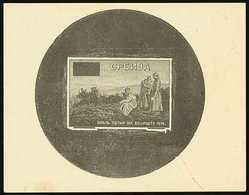 1915 IMPERF DIE PROOF  For The 'King Petar On The Battlefield' Design (as SG 178/79e) With Solid Value Tablet Printed In - Serbie