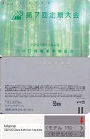 109/ Japan; Model Design - 1st Group, Design: 110-201, Reverse 1 - Japan