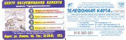 Phonecard   Russia. Surgut ,Nefteugansk, Lyantor 100 T.E 01.01.2002 - Russia