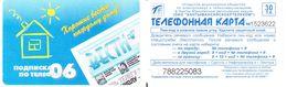 Phonecard   Russia. Surgut ,Nefteugansk, Lyantor 30 T.E 01.01.2002 - Russia