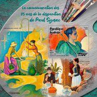 Togo  2020  Paintings Of  Paul Signac   S202005 - Togo (1960-...)