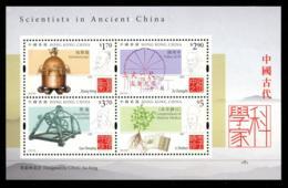 HONG KONG - 2015  Scientists Of Ancient China. Souvenir Sheet. MNH. MICHEL Block 301. - 1997-... Chinese Admnistrative Region