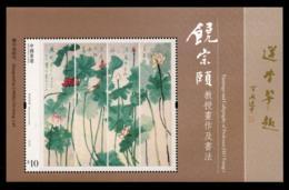 HONG KONG - 12017 $10 Miniature Sheet Paintings Of Jao Tsung-i. MNH. MICHEL Block 327. - 1997-... Chinese Admnistrative Region