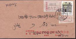 CHINA CHINE CINA  HUNAN ZHIJIANG TO HUNAN HUAIHUA  COVER  WITH POSTAL ADDED CHARGE LABELS (ACL) 0.15YUAN - Storia Postale