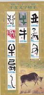 Japon Nº 4545 Al 4554 - 1989-... Emperor Akihito (Heisei Era)