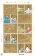 Japon Nº 5166 Al 5175 - 1989-... Emperor Akihito (Heisei Era)