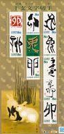 Japon Nº 5282 Al 5291 - 1989-... Emperor Akihito (Heisei Era)
